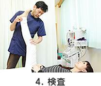 4. 検査