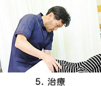 5. 治療