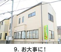 9. お大事に!