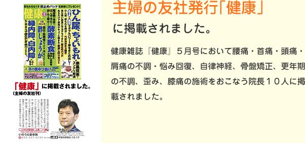 主婦の友社発行「健康」に掲載されました。